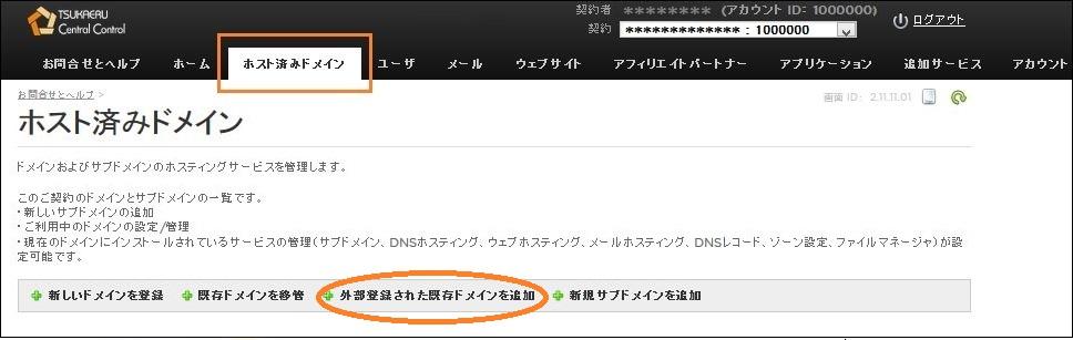 https://www.tsukaeru.net/support/files/2015/10/%e5%a4%96%e9%83%a8%e7%99%bb%e9%8c%b2.jpg